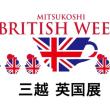 日本橋三越本店 英国展出展 アーコールの修理相談いただけます