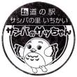道の駅・サシバの里いちかい(栃木県芳賀郡市貝町)