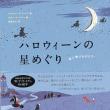 第52話『ハロウィーンの星めぐり』 ウォルター・デ・ラ・メア 詩 / 海後礼子・訳