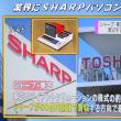 期待を込めて 「業界にSHARPパソコン再参入」