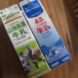 ノンホモクリームライン牛乳