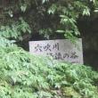 水曜登山会⑤ー槍戸山