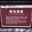 第54話 北海道の秘境温泉(相泊温泉)