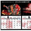 8月・9月の休日表・・・キクショウ不動産  訂正版