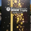 NHK杯 2017 大阪大会