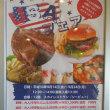 志摩市のダイワロイヤルホテル・ホテル&リゾーツ伊勢志摩でUSAフェア☆