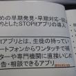 日記(1.23)セミナー「ネットいじめ」