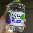 梅田地下街にある北海道の食品屋さんで発見。