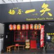 麺屋 一矢 明野店