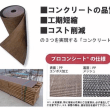 コンクリート長寿命化シート(プロコンシート)の勉強会が開催