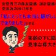 百田尚樹の「朝日新聞も読者も日本の敵」発言に見る自己=日本とする自己絶対の独裁意志の働き
