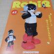 週刊「ロビ2」第42号・・・右ボディに右腕を取り付ける。