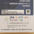 JFAキッズグラスルーツサッカーフェスティバルのお知らせ
