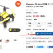 新品-Cheerson CX-stars-D 6軸 ジャイロ 高度ホールド 3Dロール RC クアッドコプター RTF