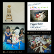 7/9(日)人形作りワークショップ