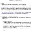 【重要】申請用総合ソフトのバージョンアップ(4.9B→5.0A)について