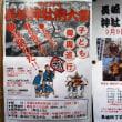 今週末は、長崎神社の大祭