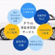 廃車買取 広島県尾道市で廃車を売るならタウで決まり!!
