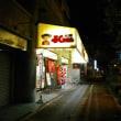 本日のディナーはふくちゃんラーメン平野店で。200円クーポン利用で新味とんこつラーメンが500円に。