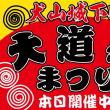 犬山城下町 大道芸まつり 情報ページ公開