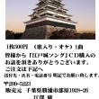 CD1000枚はお陰様で完売・各団体と皆様のご協力に感謝・氣天流/江澤廣
