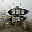 第8回千ヶ峰・笠形山縦走 多可町仙人ハイク