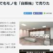 日本人はなぜ何でもかんでもモノを「自販機」で売りたがるのか=中国メディア