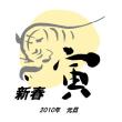 Happy NEW YEAR 寅年