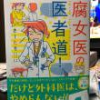 腐女医の医者道!読みました。腐女医はたしかにいます。