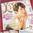 美ST「薬膳朝食」掲載のお知らせ
