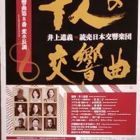 2617- マーラー8番、井上道義、読響、2018.10.3
