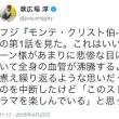 SNS更新〜モンクリ・人間辞めます。