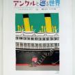 2019年柳原良平リトグラフ集カレンダー
