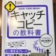 書評 「わかる‼︎できる‼︎売れる‼︎キャッチコピーの教科書」さわらぎ寛子
