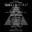 渋谷CLUB ASIAに向けてsound Check