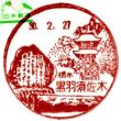 ぶらり旅・黒羽須佐木郵便局(栃木県大田原市)