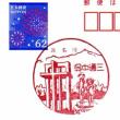 呉本通四郵便局(旧 呉中通三郵便局) 風景印