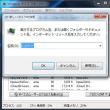 エクスプローラーでファイル名変更する時、日本語変換が出来ない! windows7にて