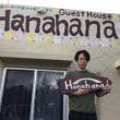 10月20日チェックアウトブログ~ゲストハウスhanahana In 宮古島~