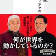 『一神教と国家』 中田考*内田樹 集英社新書