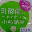 納豆菌と乳酸菌
