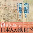 日本人の緻密さってスゴイ!「世界を驚かせた日本人の地図づくり」