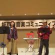 坂戸市音楽コミュニティフェスタの風景その2
