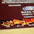 【方 舟】新橋店 福井県3蔵合同「女将を囲む会」 私も行きます!!