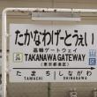 カタカナ新駅