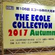エコール見本市2017秋①