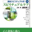 重版出来!!講座スピリチュアル学 1 『スピリチュアルケア』第3刷