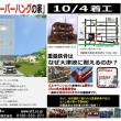 静岡市葵区南安倍 3階建2世帯住宅 基礎工事中