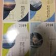 ☆ゴールド・マンカレンダー2018☆