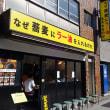 なぜ蕎麦にラー油を入れるのか。(神田和泉町)の「肉そば」「鶏そば」